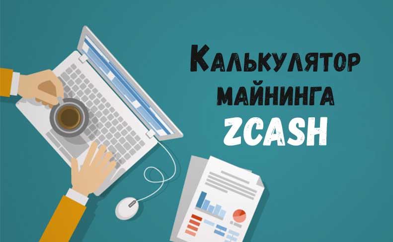 Калькулятор-майнинга-zcash