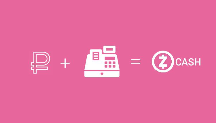 как-купить-zcash-без-комиссии-быстро